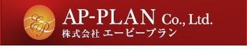 株式会社エーピープラン